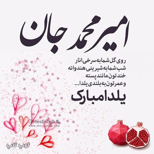 عکس تبریک شب یلدا به اسم امیرمحمد