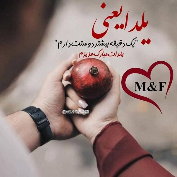 پروفایل عاشقانه تبریک شب یلدا