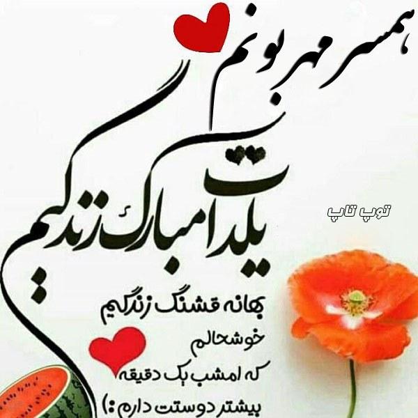 تبریک عاشقانه شب یلدا به همسر مهربونم