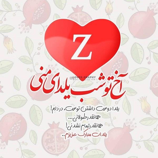 تبریک شب یلدا به حرف انگلیسی Z
