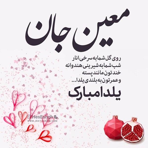 عکس تبریک شب یلدا به اسم معین