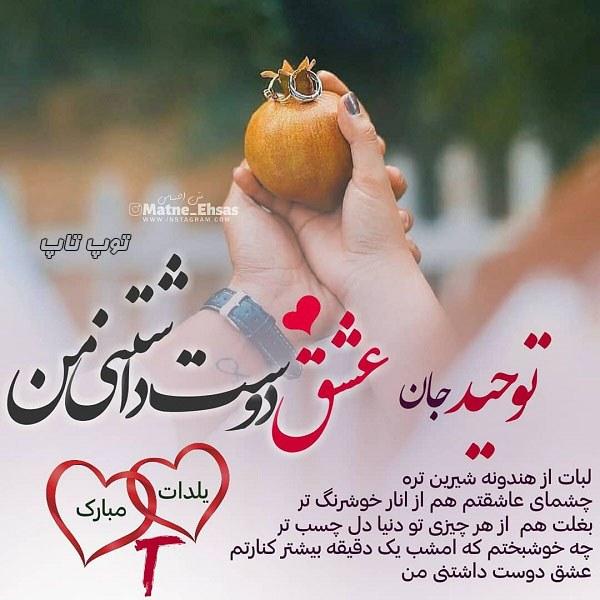 عکس تبریک شب یلدا به اسم توحید