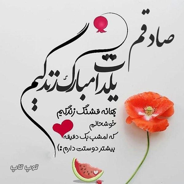 عکس نوشته تبریک شب یلدا به اسم صادق