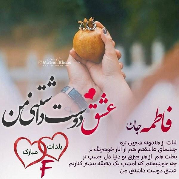 تبریک شب یلدا با اسامی مختلف