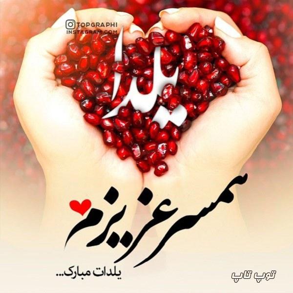 تصاویر جذاب و عاشقانه ی شب یلدا
