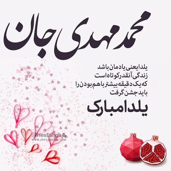 عکس تبریک شب یلدا به اسم محمدمهدی