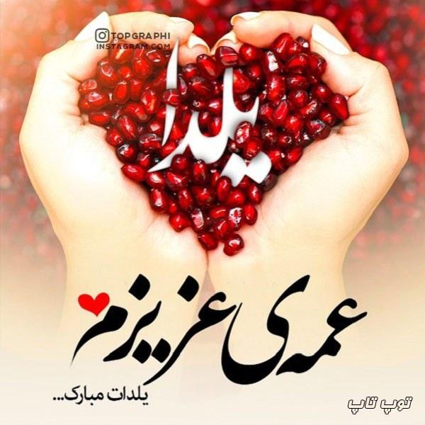 عکس نوشته تبریک شب یلدا برای پروفایل واتساپ