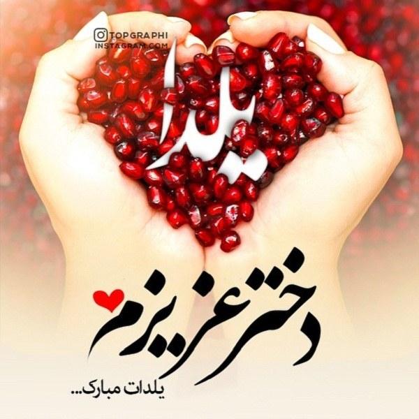عکس نوشته دخترم یلدات مبارک