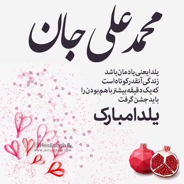 عکس تبریک شب یلدا به اسم محمدعلی