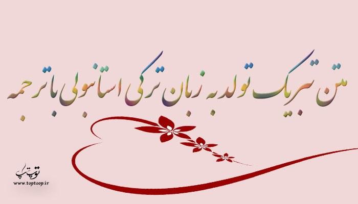 تولدت مبارک عشقم به زبان ترکیه ای
