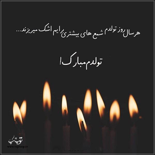 عکس تولدم مبارک با گریه و شمع