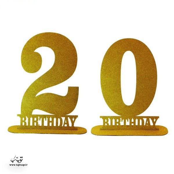متن تبریک بیست ساله شدن + عکس نوشته
