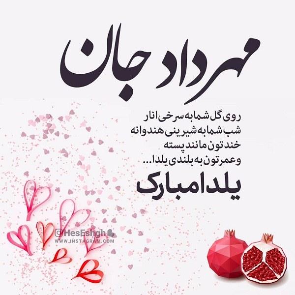 عکس تبریک شب یلدا با اسم مهرداد