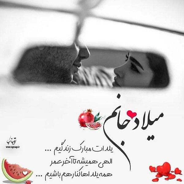 عکس نوشته میلاد جان یلدات مبارک