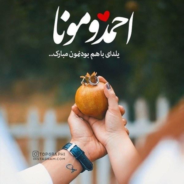 تبریک شب یلدا با اسم احمد و مونا