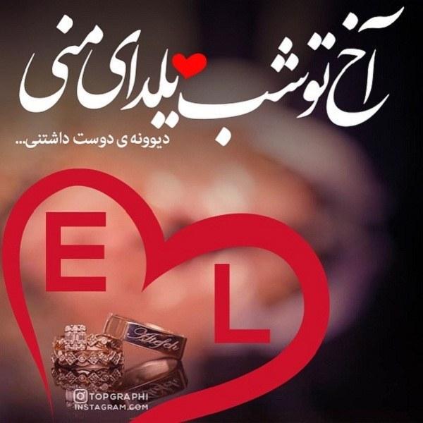 عکس پروفایل شب یلدا به حرف e و l