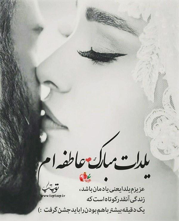 عکس نوشته یلدات مبارک عاطفه ام