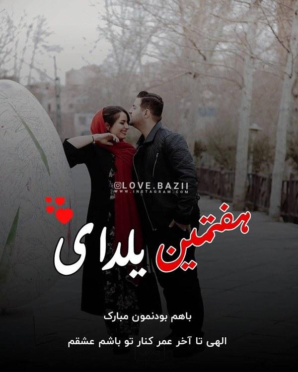 عکس نوشته تبریک عاشقانه شب یلدا
