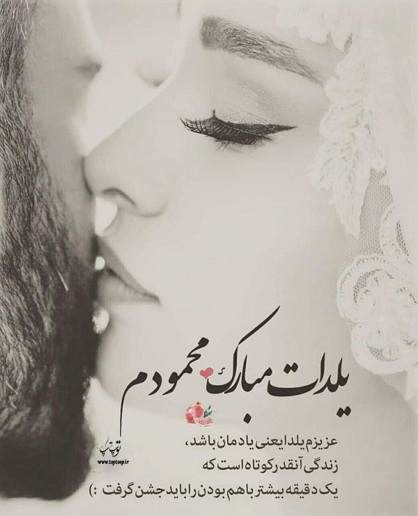 عکس نوشته یلدات مبارک محمودم