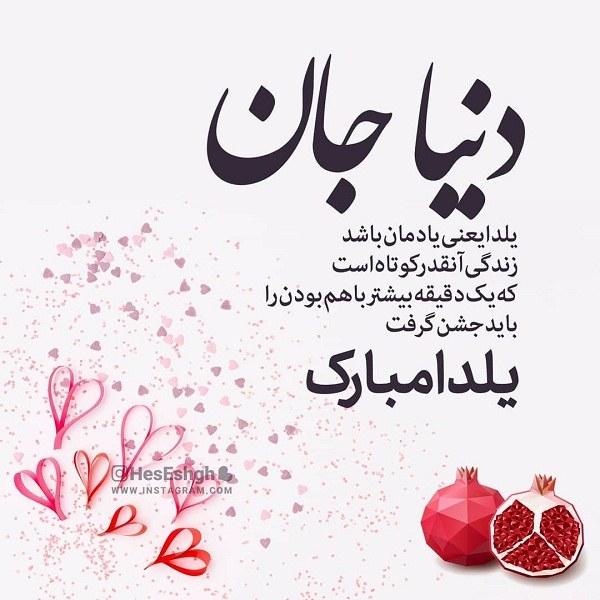 عکس نوشته تبریک شب یلدا به اسم دنیا