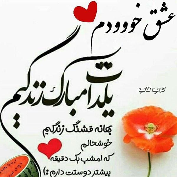 پروفایل عشق خوودم یلدات مبارک