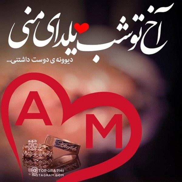 عکس پروفایل شب یلدا با حرف انگلیسی A و M