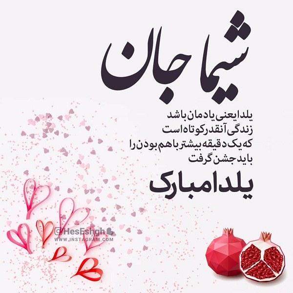 عکس نوشته تبریک شب یلدا به اسم شیما
