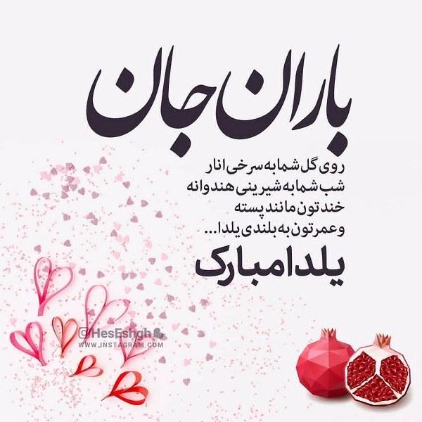 تبریک شب یلدا به اسم باران