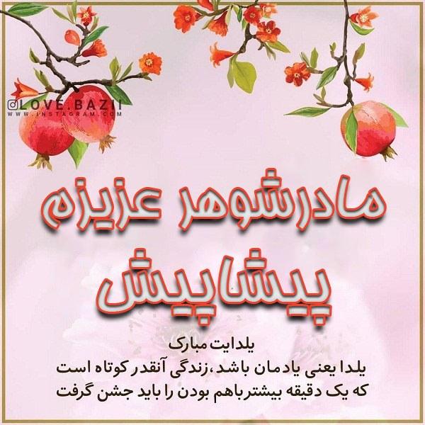 مادرشوهر عزیزم پیشاپیش یلدا مبارک