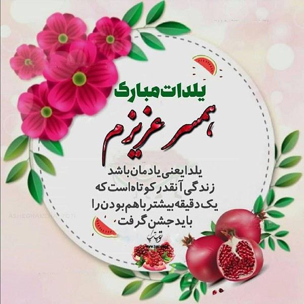 عکس نوشته عشاقانه همسر عزیزم یلدات مبارک