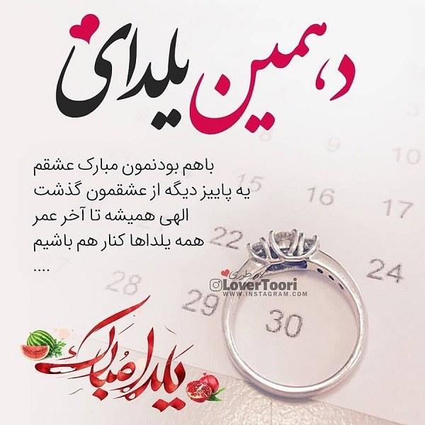عکس عاشقانه برای تبریک دهمین یلدامون
