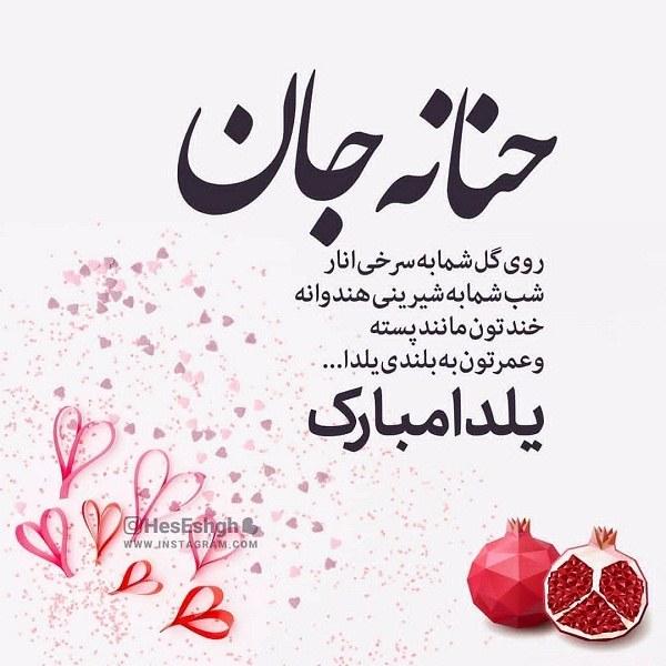 تبریک یلدا به اسم حنانه