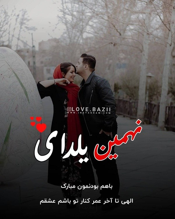 عکس عاشقانه تبریک شب یلدا برای پروفایل