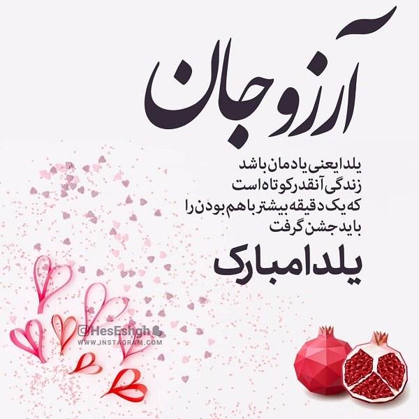 عکس نوشته تبریک شب یلدا به اسم آرزو