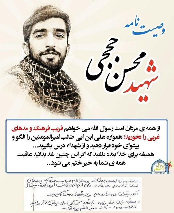 بخش های از وصیت نامه شهید حججی