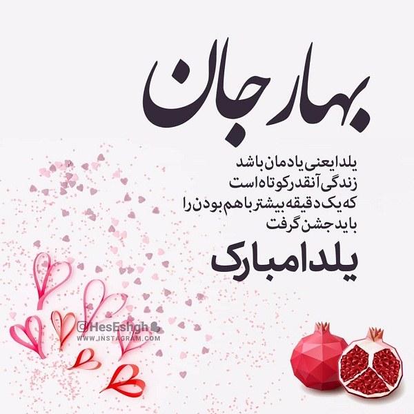 پروفایل تبریک شب یلدا به اسم بهار