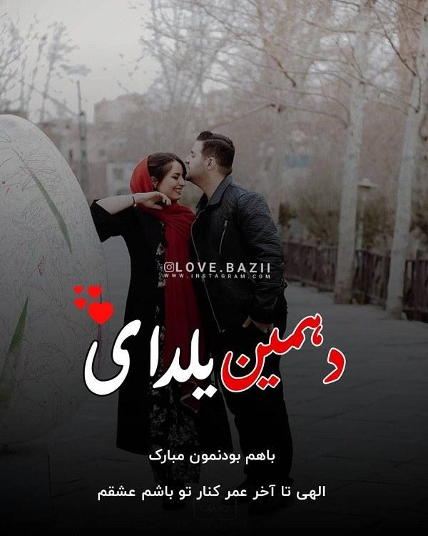 زیباترین تصاویر عاشقانه تبریک شب یلدا