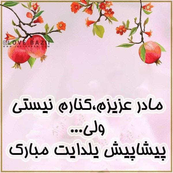 عکس تبریک یلدا به مادر فوت شده