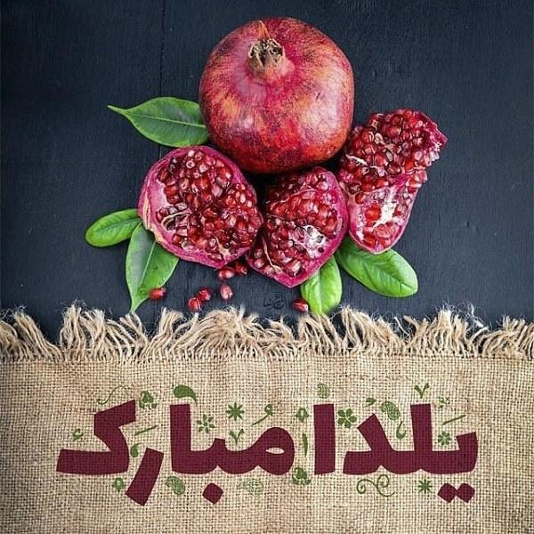 عکس زیبا و عاشقانه یلدا مبارک