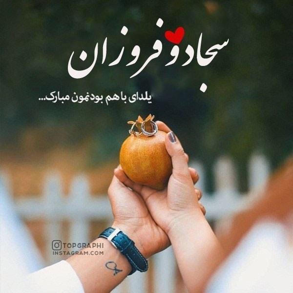 تبریک شب یلدا به اسم سجاد و فروزان