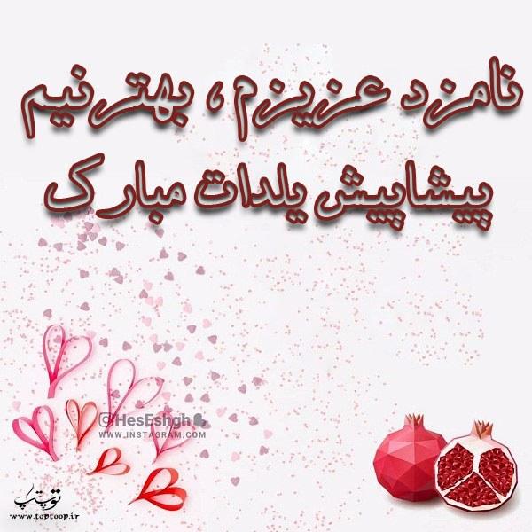 عکس تبریک پیشاپیش یلدا به نامزد
