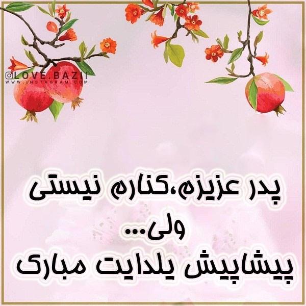 عکس تبریک یلدا به پدر فوت شده