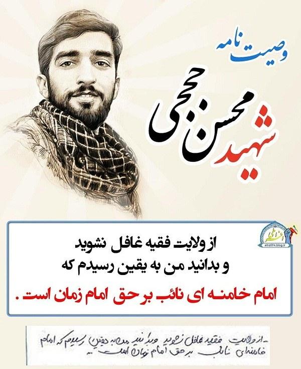 عکس نوشته وصیت نامه شهید حججی