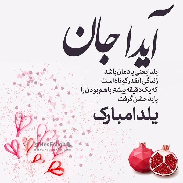 تبریک شب یلدا به اسم آیدا