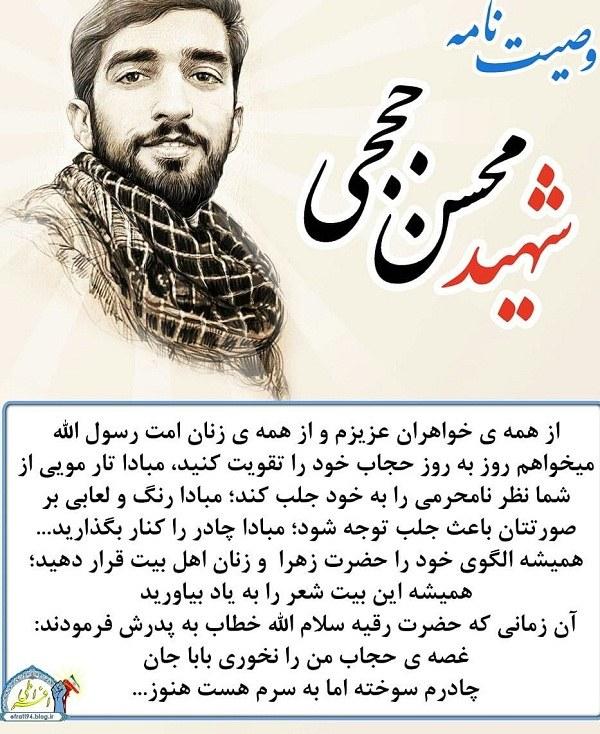 عکس پروفایل وصیت نامه شهید محسن حججی