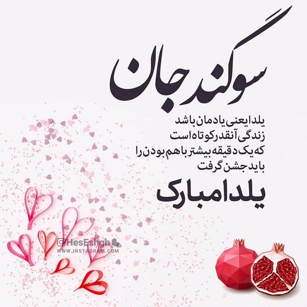 تبریک شب یلدا به اسم سوگند