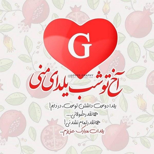 تبریک شب یلدا به حرف انگلیسی G