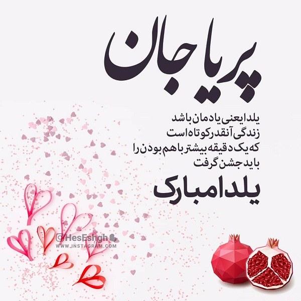 تصاویر لاکچری تبریک شب یلدا به اسم شما (2)