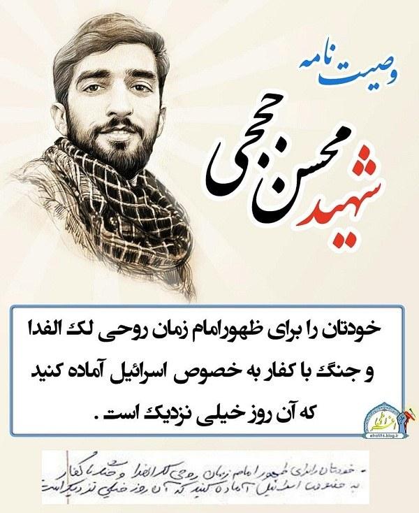 عکس های مختلف از وصیت نامه شهید حججی