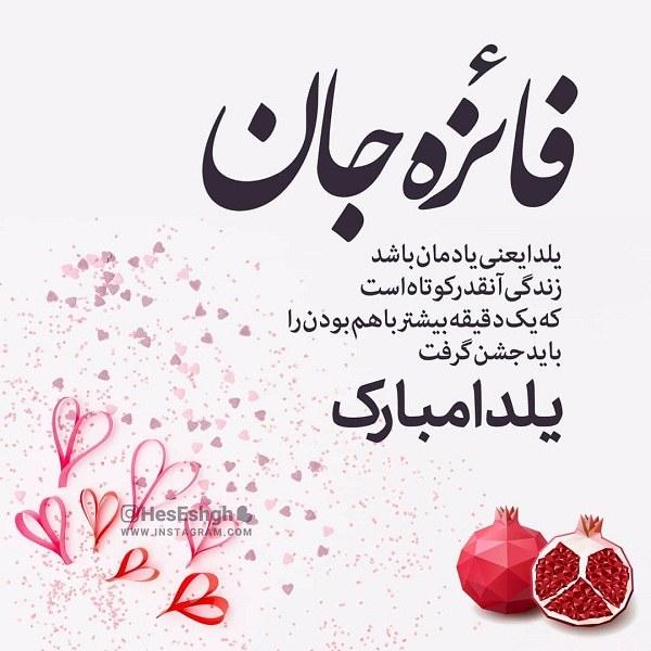 عکس نوشته فائزه جان یلدات مبارک